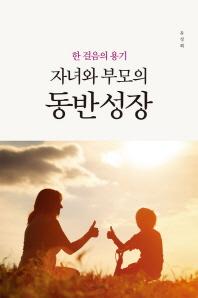한 걸음의 용기 자녀와 부모의 동반 성장