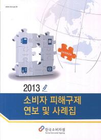 소비자 피해규제 연보 및 사례집(2013)