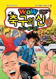 프리미어리그를 향한 도전 WOW 축구의 신. 2