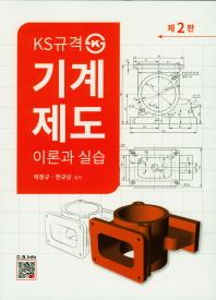 KS규격 기계제도 이론과 실습