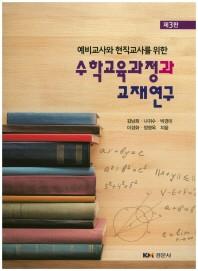 예비교사와 현직교사를 위한 수학교육과정과 교재연구