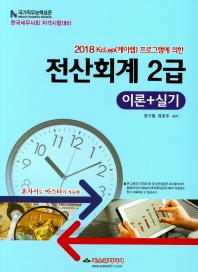 케이렙 전산회계 2급(이론+실기)(2018)