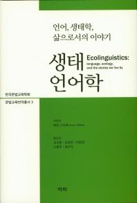 생태언어학
