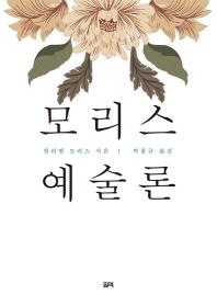 모리스 예술론