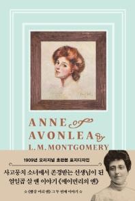 에이번리의 앤(티파니 민트 에디션)(초판본)(1909년 오리지널 초판본 표지디자인)
