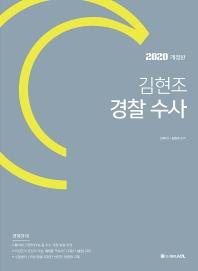 김현조 경찰 수사(2020)