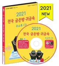 전국 금은방 귀금속 주소록(2021)(CD)