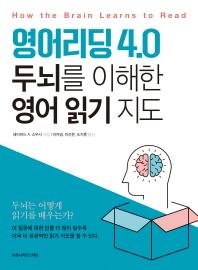 영어리딩 4.0 두뇌를 이해한 영어 읽기 지도