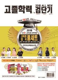 검단기 All New 고졸학력 고득점 합격 풀세트(2018)