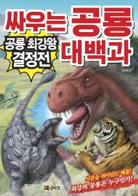 싸우는 공룡 대백과