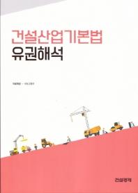 건설산업기본법 유권해석(2019)