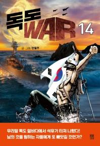 독도 WAR. 14