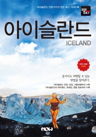 트래블로그 아이슬란드(2019~2020)