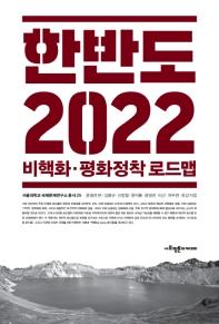한반도 2022 비핵화 평화정착로드맵