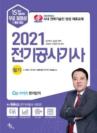 전기공사기사 필기(2021)