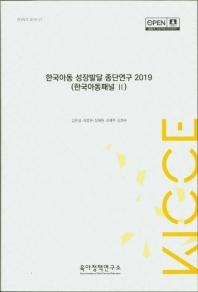 한국아동 성장발달 종단연구 2019(한국아동패널 2)
