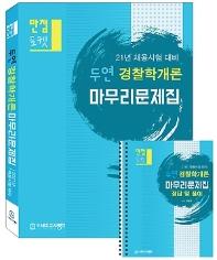 만점포켓 두연 경찰학개론 마무리문제집(2021)