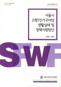 서울시 고령1인가구여성 생활실태 및 정책지원방안