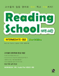 리딩 스쿨 중급(Reading School Intermediate)