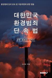 대한민국 환경범죄단속법(환경범죄 등의 단속 및 가중처벌에 관한 법률) : 교양 법령집 시리즈
