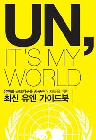 최신 유엔 가이드북(UN ITS MY WORLD)