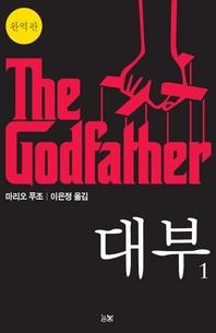 대부 1 The Godfather