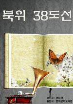 북위 38도선 (상)