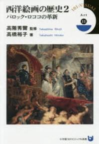西洋繪畵の歷史 2