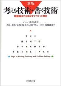 考える技術書く技術-問題解決力を伸ばすピラミッド原則