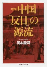 中國「反日」の源流