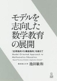 モデルを志向した數學敎育の展開 「應用指向VS構造指向」を超えて