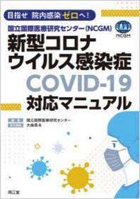 國立國際醫療硏究センタ-(NCGM)新型コロナウイルス感染症(COVID-19)對應マニュアル 目指せ院內感染ゼロへ!