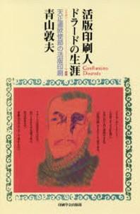 活版印刷人ドラ-ドの生涯 リスボン→長崎 天正遣歐使節の活版印刷 オンデマンド印刷版