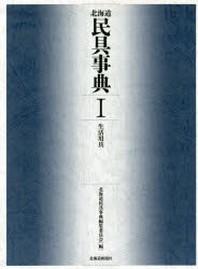 北海道民具事典 1