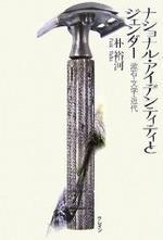 ナショナル.アイデンティティとジェンダ- 漱石.文學.近代