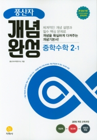 풍산자 개념완성 중학 수학 중2-1(2021)