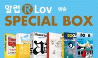 알럽 스페셜 박스(R Lov SPECIAL BOX): 예술