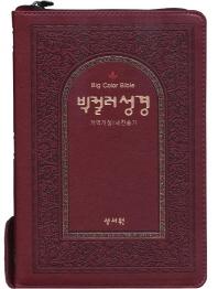성서원 빅컬러성경(개역개정/새찬송가/대/색인/지퍼/자주)