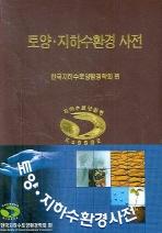 토양 지하수환경  사전