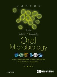 구강 미생물학(Marsh & Martin's Oral Microbiology)