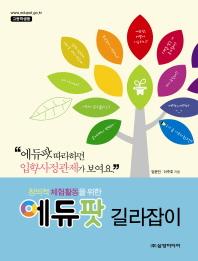 창의적 체험활동을 위한 에듀팟 길라잡이(고등학생용)