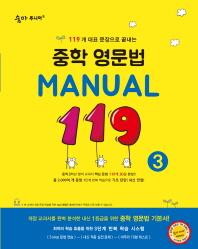 중학 영문법 Manual 119. 3