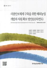 식량안보체계 구축을 위한 해외농업 개발과자원확보방안(3/3차연도)