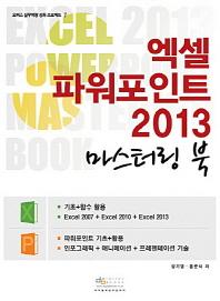 엑셀 파워포인트 2013 마스터링 북