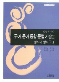 구어 문어 통합 문법기술. 2: 명사와 명사구(2)(말뭉치기반)