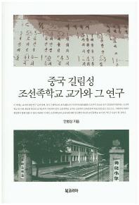 중국 길림성 조선족학교 교가와 그 연구
