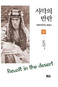사막의 반란(상)