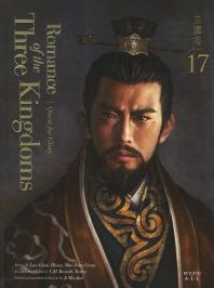 영한대역 삼국지 Romance of the Three Kingdoms. 17: 영광을 찾아서