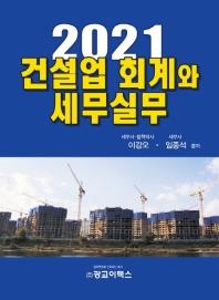 건설업 회계와 세무실무(2021)