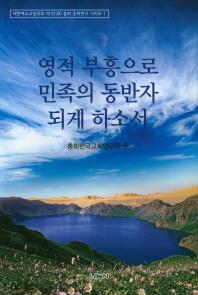 영적 부흥으로 민족의 동반자 되게 하소서